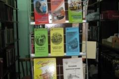 выставка-информация