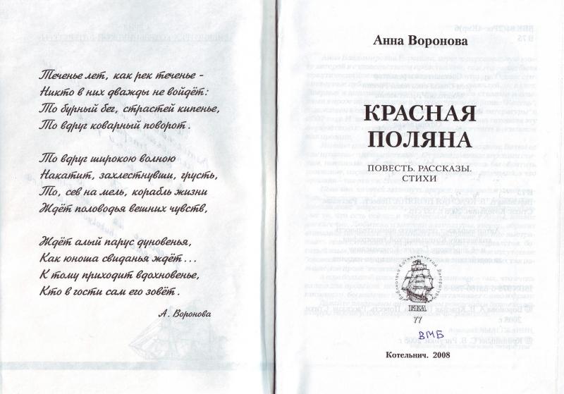 Красная Поляна 3 стр