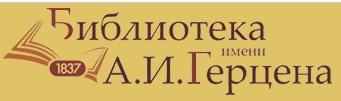 Библиотека имени Герцена
