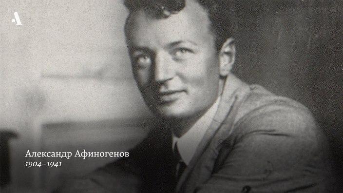 А.Н.Афиногенов (1904-1941) 115 лет со дня рождения