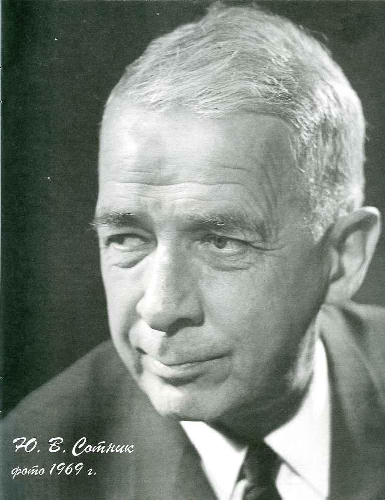 Ю.В.Сотник (1914-1997) 105 лет со дня рождения