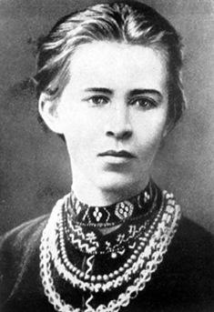 Л. Украинка (1871–1913) 150 лет со дня рождения